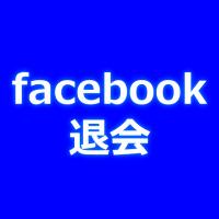 facebook-taikai