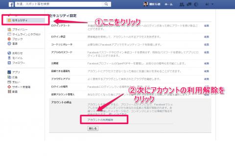 facebook-taikai②