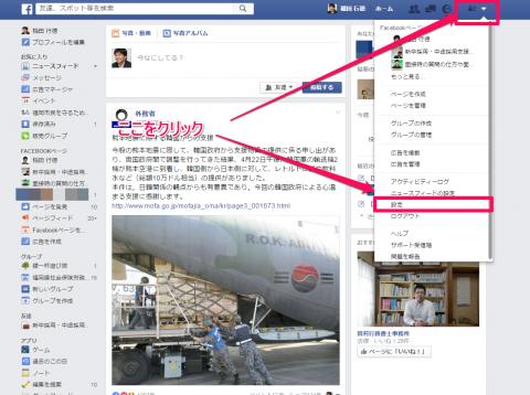 facebook-taikai1